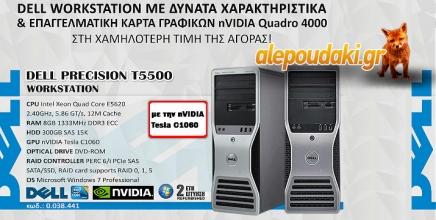 Deal από Alepoudaki
